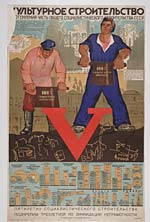 Kul'turnoe stroitel'stvo : neot'emlemaia chast obshchego sotsialisticheskogo stroitel'stva SSSR [Translation: Cultural construction is an integral part of the general socialist construction of the USSR]